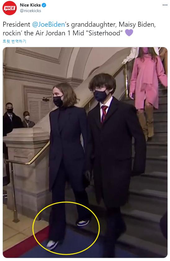 네티즌은 바이든 대통령의 손녀가 계단을 내려오던 찰나 카메라에 스쳐 지나간 운동화를 알아챘다. [트위터 @nicekicks 캡처]