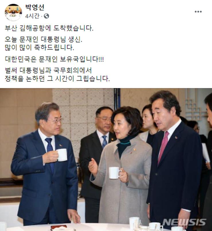 박영선 전 중소벤처기업부 장관이 24일 페이스북에 올린 글. 페이스북 캡처