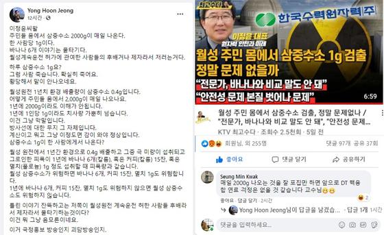 정용훈 KAIST 교수가 본인의 소셜네트워크서비스에 게재한 글. 페이스북 캡쳐