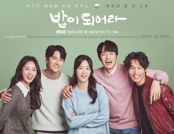 MBC 일일드라마 '밥이 되어라'는 현재 MBC에서 방영하는 유일한 드라마다. [사진 MBC]