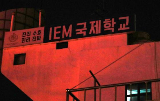 대전 중구 대흥동에 위치한 비인가 IEM국제학교에서 학생과 교직원 등 127명이 신종 코로나바이러스 감염증(코로나19) 확진 판정을 받았다. 25일 IEM국제학교에 불이 꺼져 있다. 뉴스1