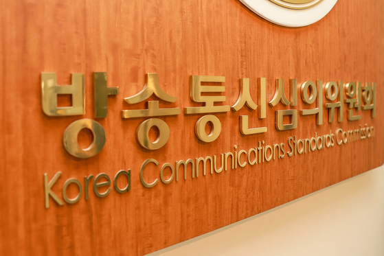 방송통신심의위원회