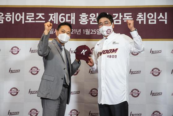 25일 홍원기 키움 신임 감독(오른쪽)과 허홍 대표이사가 기념 촬영을 하고 있다. 키움 제공