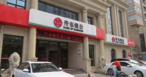 미국 정부가 지난 2017년 북한의 돈세탁 우려기관으로 지정해 자국 금융기관과의 거래를 전면 중단시킨 중국 단둥은행의 선양분행. [연합뉴스]