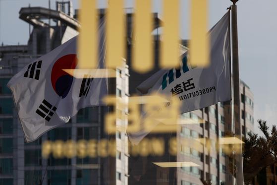 25일 서울 서초구 중앙지방검찰청에 검찰 깃발이 휘날리고 있다. 뉴스1