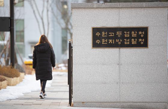김학의 전 법무부 차관에 대한 불법 출국금지 의혹을 수사하는 수원지방검찰청. 뉴스1