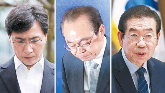 안희정 전 충남도지사(왼쪽), 오거돈 전 부산시장(가운데), 고 박원순 전 서울시장. 연합뉴스·뉴스1