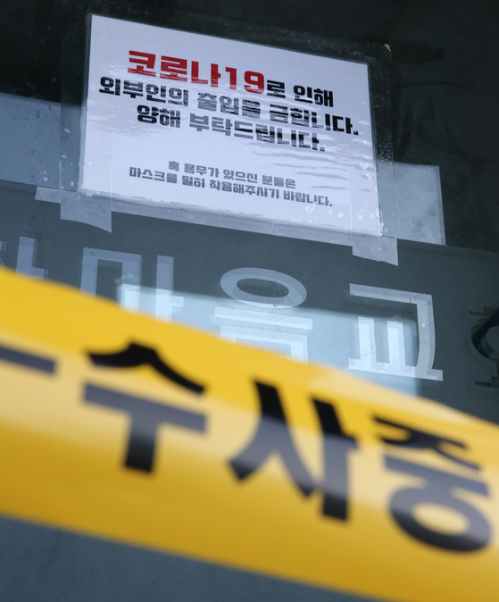 27일까지 109명의 코로나19 확진자가 발생한 광주광역시 광산구 TCS 국제학교 출입문에 폴리스라인이 설치돼 있다. 장정필 프리랜서