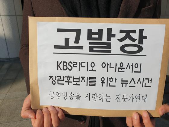 27일 KBS노동조합과 '공영방송을 사랑하는 전문가연대'가 편파방송 논란을 빚은 김모 아나운서를 검찰에 고발했다. [사진 KBS노동조합]
