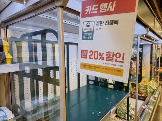 27일 오전 서울 동작구의 한 대형마트 내 매장 모습. 이병준 기자