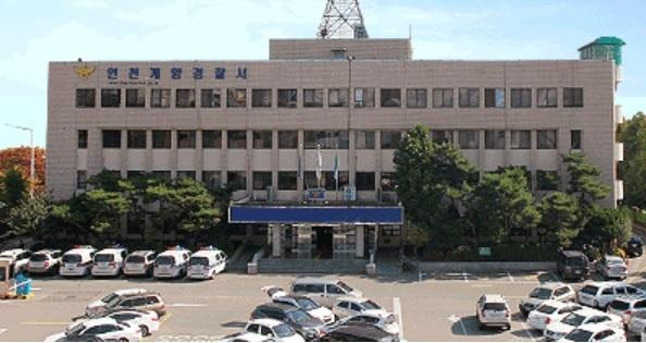 인천 계양경찰서 전경. 사진 계양경찰서 홈페이지
