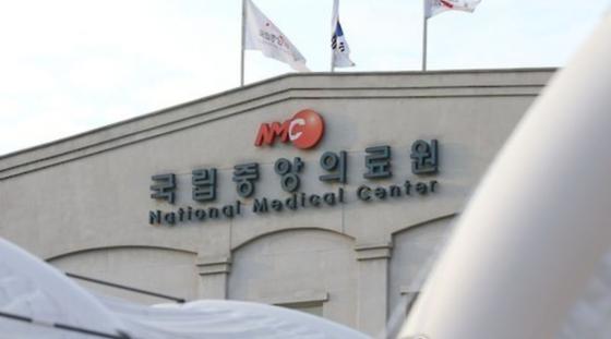 국립중앙의료원 전경. 연합뉴스