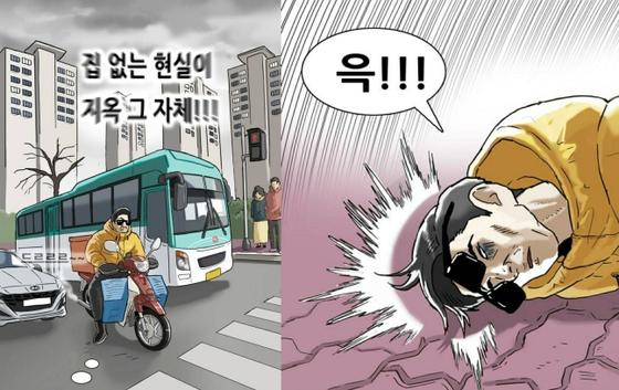 '대깨문'을 연상시킨다는 논란을 불러일으킨 기안84의 웹툰. 사진 네이버웹툰