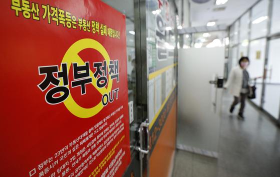 서울 시내 부동산 공인중개사 사무소에 정부의 부동산 정책을 규탄하는 포스터가 붙어있다. [뉴스1]