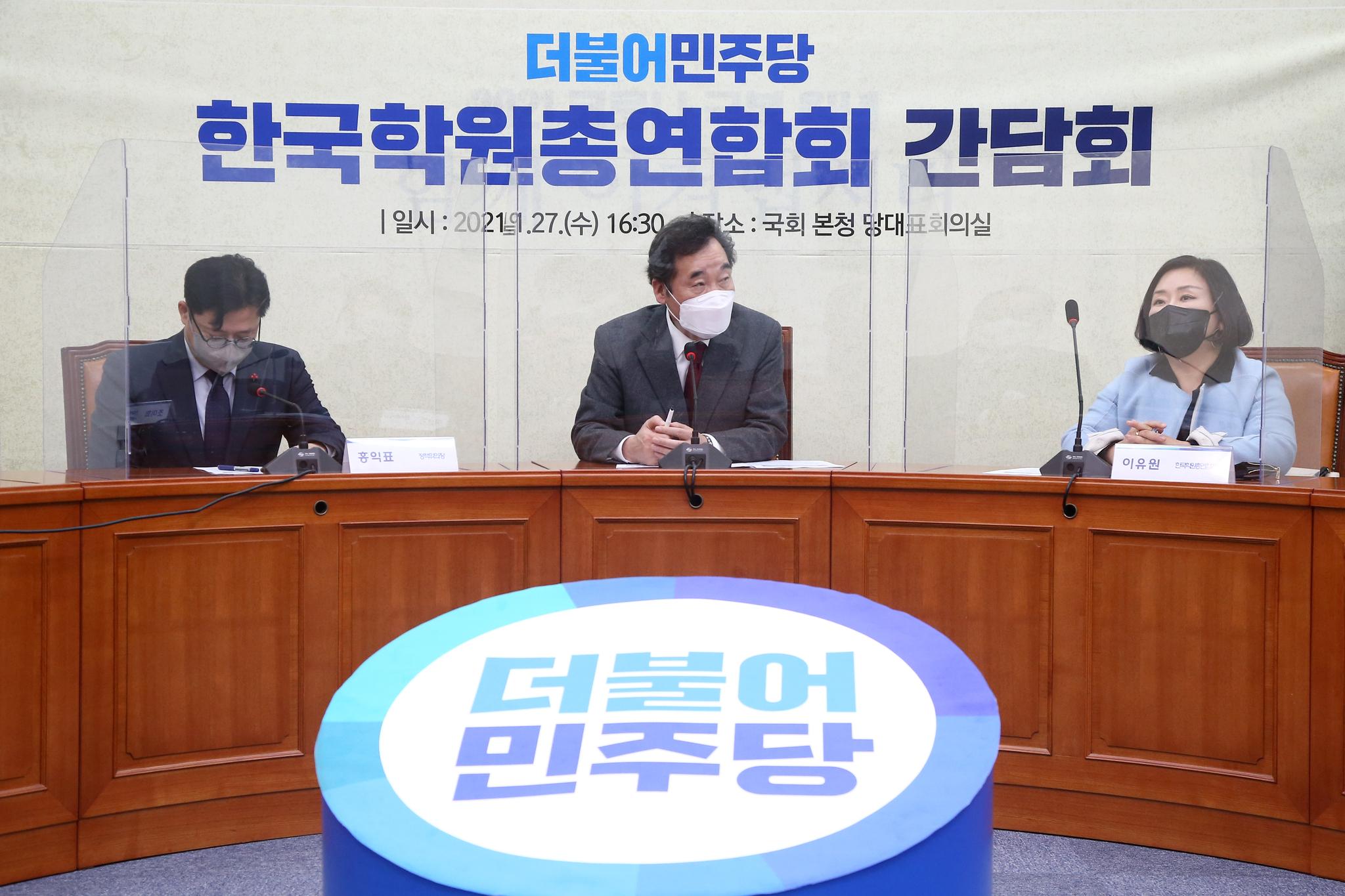 더불어민주당 이낙연 대표가 27일 국회에서 열린 한국학원총연합회와의 간담회에서 발언하고 있다. 오종택 기자