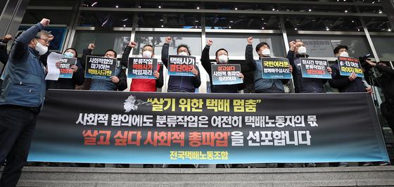 전국택배노조는 27일 오후 서울 중구 한진택배 본사 앞에서 기자회견을 열고 29일부터 무기한 총파업에 돌입한다고 밝혔다. 연합뉴스