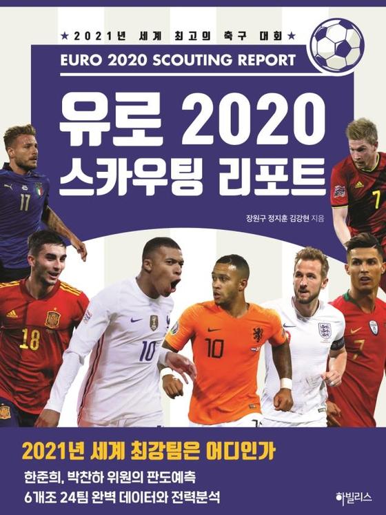 한 해 미뤄져 오는 6월에 열리는 2020년 유럽축구선수권대회 스카우팅 리포트가 발간됐다. [사진 하빌리스]