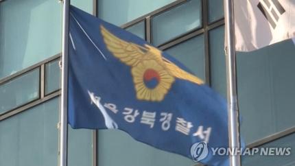 서울 강북경찰서. 연합뉴스