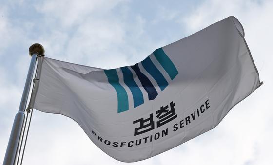 검찰 깃발이 바람에 휘날리고 있다. [연합뉴스]