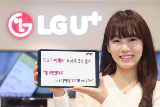 LG유플러스 모델이 온라인 전용 '5G 다이렉트 요금제'를 소개하고 있다. LG유플러스 제공