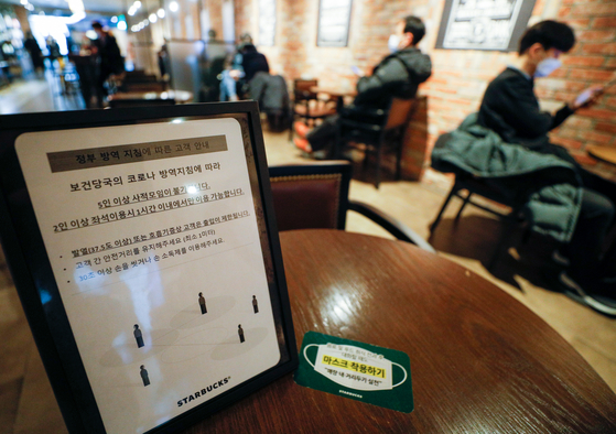 포장·배달만 가능했던 카페에서 매장 내 취식이 가능해진 18일 서울 중구 스타벅스 한국프레스센터점에 테이블과 안내문이 놓여있다. 뉴스1