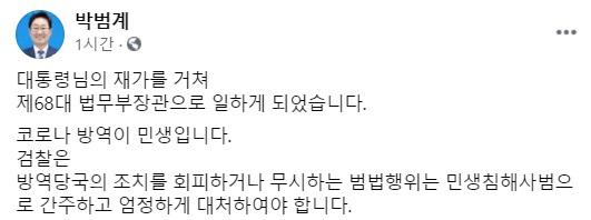 [박범계 법무부 장관 페이스북 캡처]