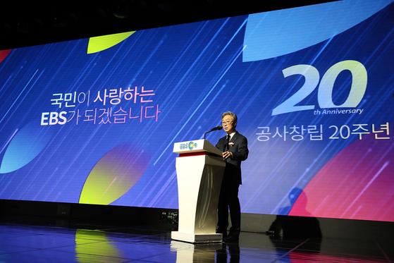 지난해 6월 'EBS 공사창립 20주년 기념식'에서 기념사를 하는 김명중 EBS 사장. [사진 EBS]