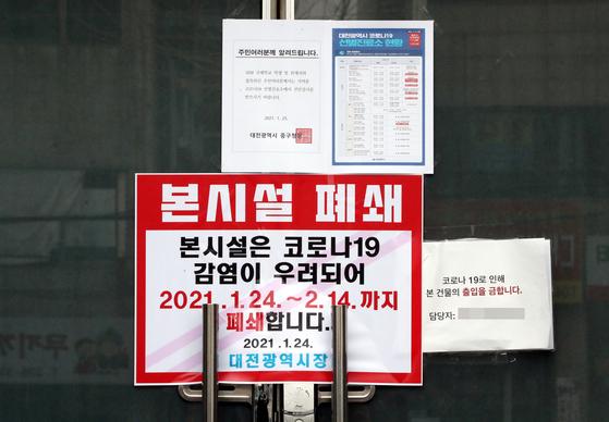 지난 28일 오전 대전 중구 IEM 국제학교 정문에 시설 폐쇄 안내문이 붙어 있다. [뉴스1]