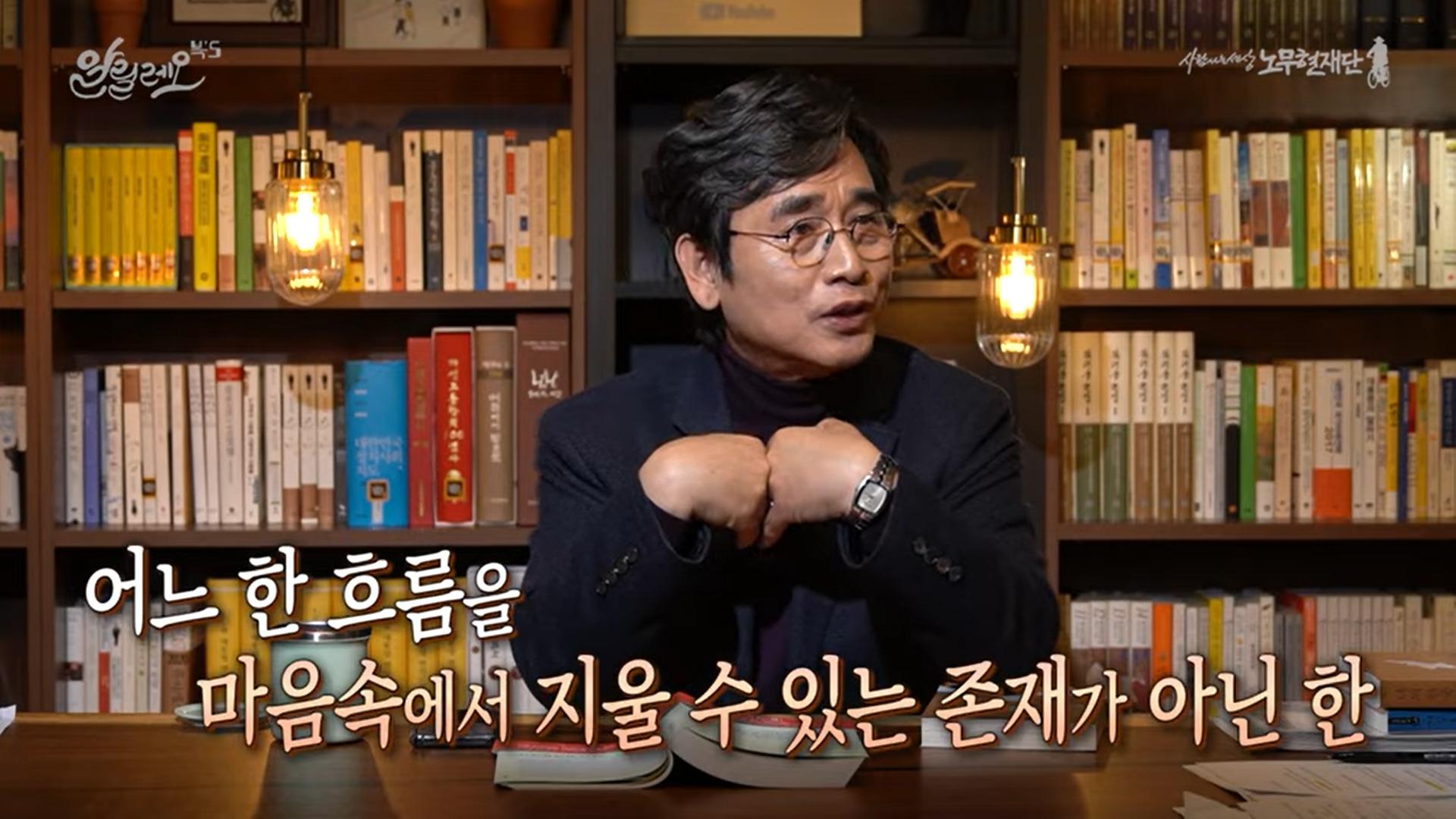 유시민 노무현재단 이사장. 유튜브 '알릴레오' 캡처
