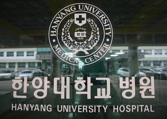 한양대병원 출입문의 로고. 연합뉴스