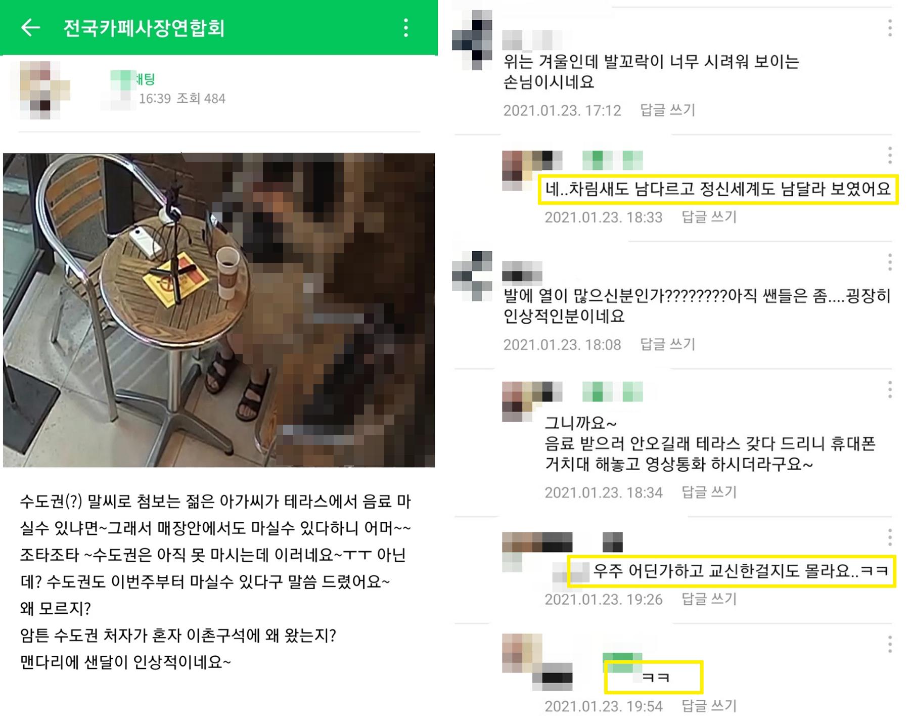 해당 카페에 올라온 게시글과 댓글. 네이버카페 캡처