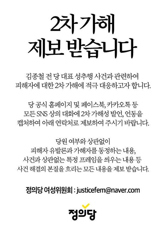 정의당이 당 페이스북에 지난 26일 올린 2차 가해 제보 요청 게시글