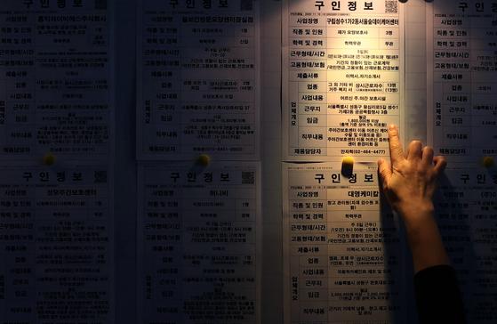 신종 코로나바이러스 감염증(코로나19) 장기화 영향으로 고용 한파가 이어지고 있다. 서울 성동구 희망일자리센터 앞에서 한 구직자가 구인 정보를 살피고 있다. 연합뉴스