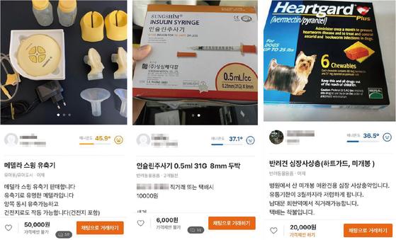 당근마켓에서 판매되고 있는 모유착유기, 인슐린 주사기, 심장사상충약. / 사진:당근마켓 화면 캡처