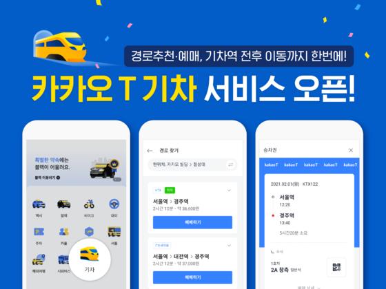 카카오T앱에 2월 1일부터 시작되는 기차 서비스. 사진 카카오모빌리티