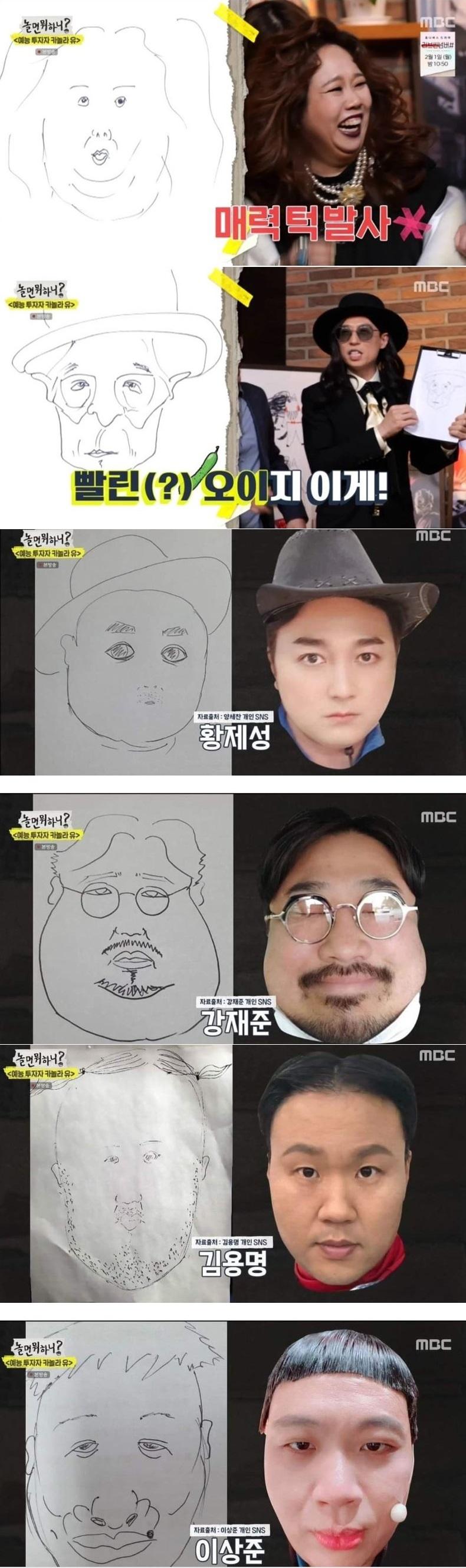 ´놀면 뭐하니´ 하준수, 유재석-홍현희-데프콘 캐리커처 공개 ...