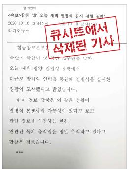 KBS노동조합이 1일 KBS1 라디오 주말 14시 뉴스를 진행한 김모 아나운서가 지난해 10~12월 20여건의 기사를 자의적으로 삭제했다고 밝혔다. 사진 KBS노동조합