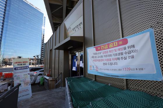 29일 오전 서울역 광장에 마련된 노숙인시설인 '다시서기희망지원센터'가 코로나19 집단감염이 발생해 운영이 중지돼있다. 뉴스1