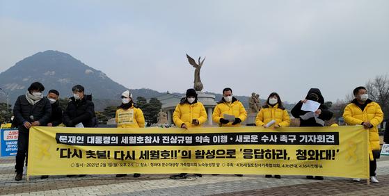 청와대 분수대 앞에서 농성 중인 4·16세월호참사가족협의회. 연합뉴스