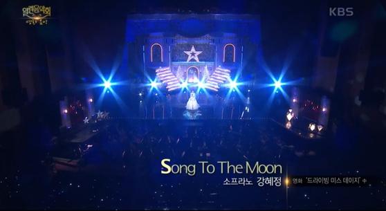 지난 1월 24일 KBS '열린음악회'에서 방송된 'Song to the moon' [방송 캡처]