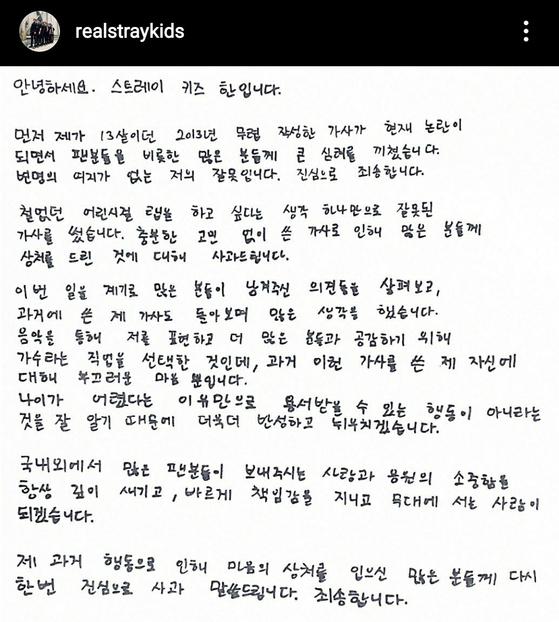 [그룹 스트레이키즈 인스타그램 계정 캡처]