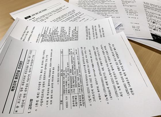 산업통상자원부가 1일 '북한 원전 건설 문건' 관련 자료를 공개했다. 연합뉴스