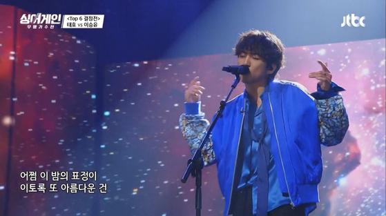 '싱어게인' 세미 파이널에서 방탄소년단의 '소우주'를 부르는 30호 이승윤. [사진 JTBC]