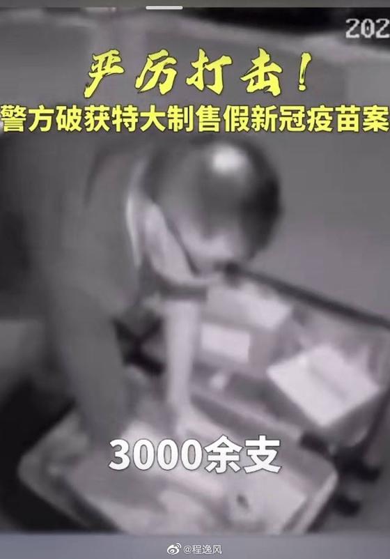 1일 중국 공안의 코로나 백신 범죄 특별 단속팀이 가짜 코로나 백신을 제조·판매한 일당을 적발했다고 관영 신화사가 보도했다. [웨이보 캡처]