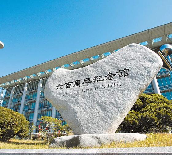 서울 종로구 성균관대 내 자리한 600주년 기념관 전경. [사진 성균관대]