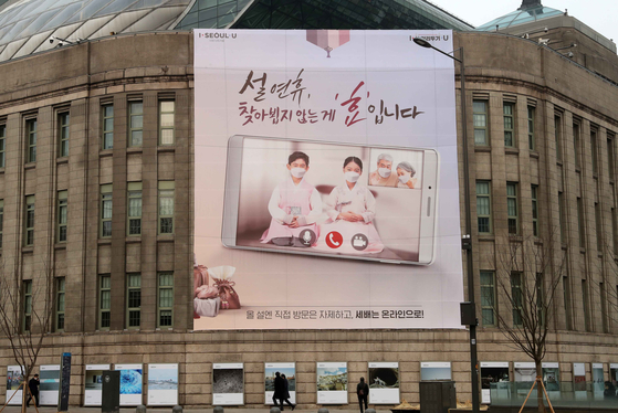 지난 1일 서울도서관 외벽에 신종 코로나바이러스 감염증(코로나19) 확산 방지를 위한 설 연휴 거리두기 대형 현수막이 설치돼 있다. 김상선 기자