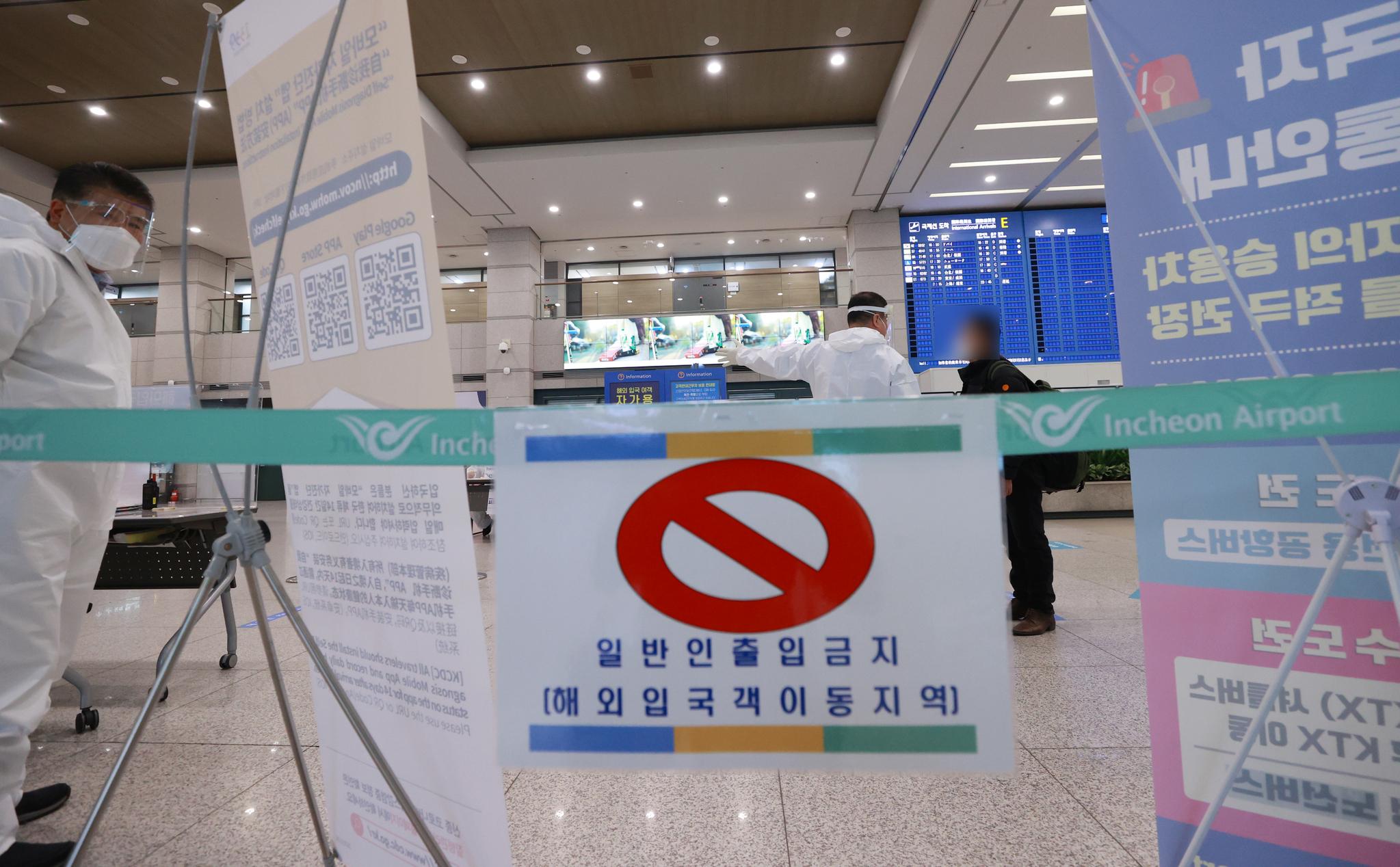 3일 오후 인천국제공항 제1여객터미널에서 입국자들이 공항 방역절차에 따라 이동하고 있다. 연합뉴스