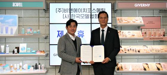 왼쪽부터 ㈜비앤에이치코스메틱 권기현 대표, (사)한국모델협회 임주완 회장
