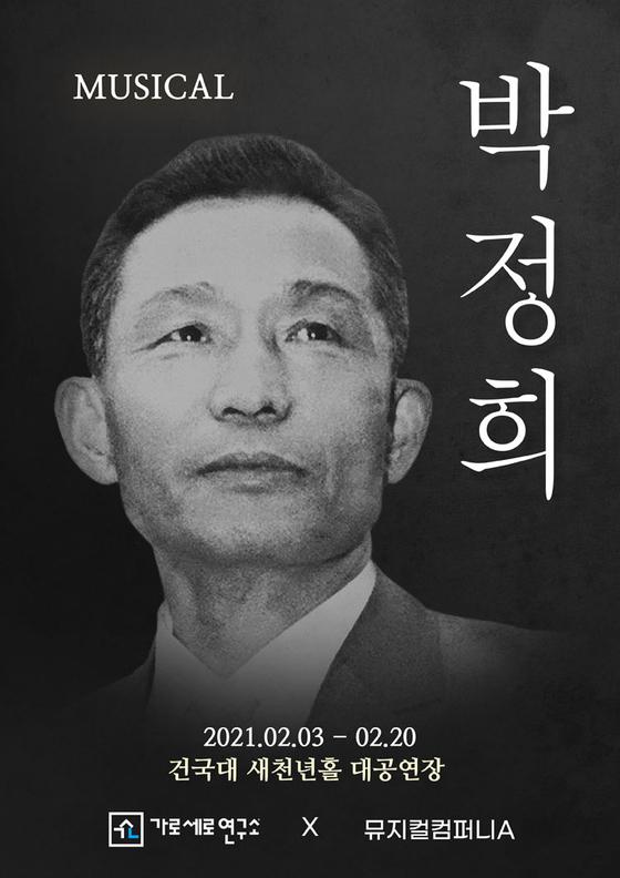 가로세로연구소가 주최하고 뮤지컬컴퍼니A가 주관한 '뮤지컬 박정희' 포스터. 사진 인터파크