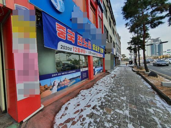 충북 청주시 상당구 서문동에 있는 여행사 대부분이 문을 닫았다. 최종권 기자